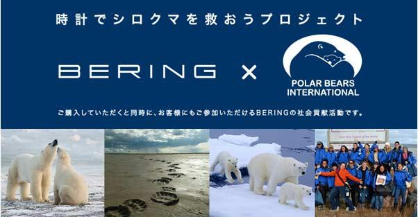 bering_polar_bears_internat