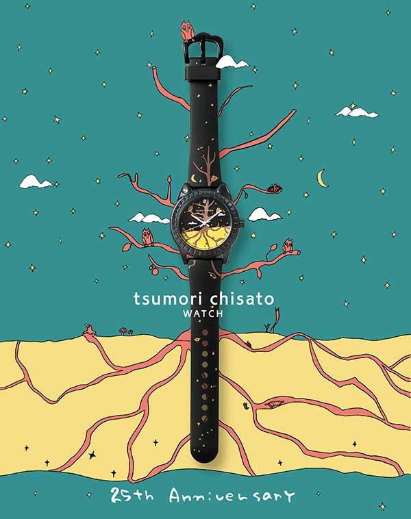 ツモリチサトの時計25周年記念限定モデル