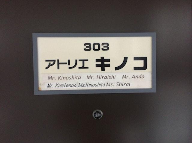 アトリエキノコ東京御徒町の時計修理工房オーバーホール