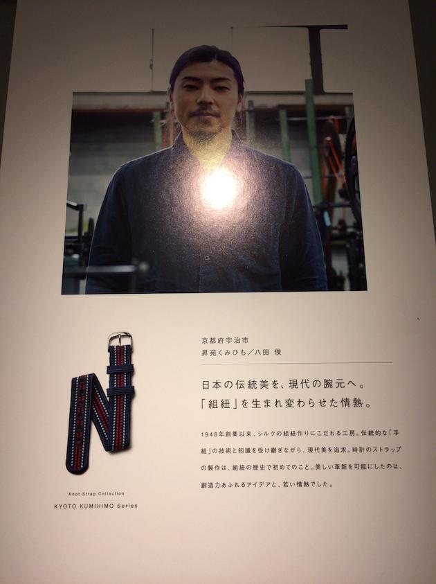 ノットの時計ベルト京都の組紐