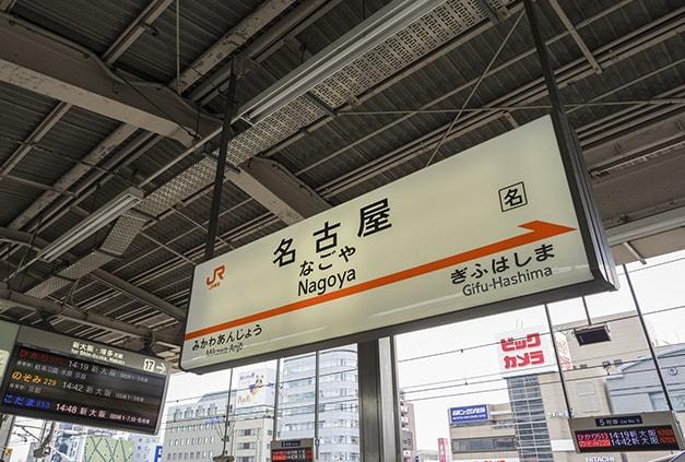 名古屋で時計のオーバーホールがおすすめの修理技能士1級の人がいる4店舗
