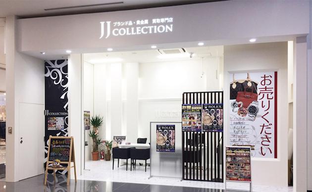 大阪時計の買取店JJコレクション