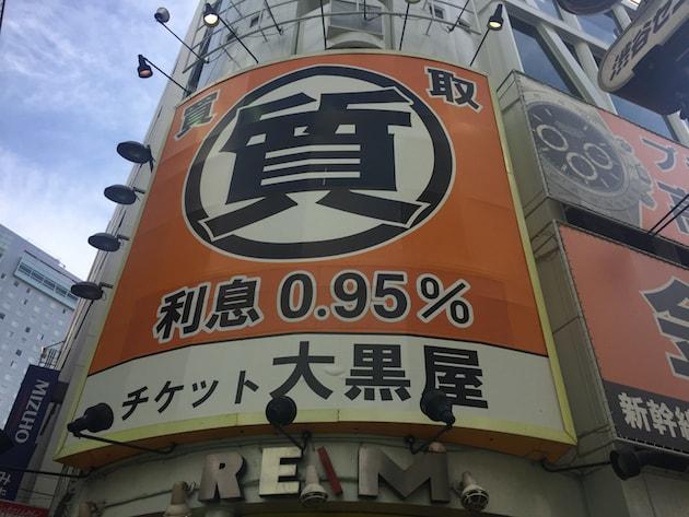 渋谷のセンター街、質大黒屋