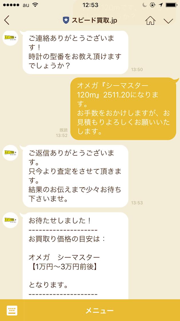 スピード買取り.jp