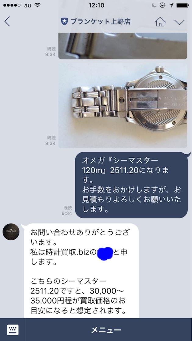 時計買取りBIZのライン査定