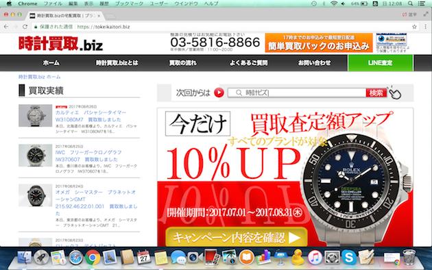 時計買取りBIZの査定金額