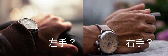 時計は普通左手なのに右手に付ける理由や芸能人、都市伝説!