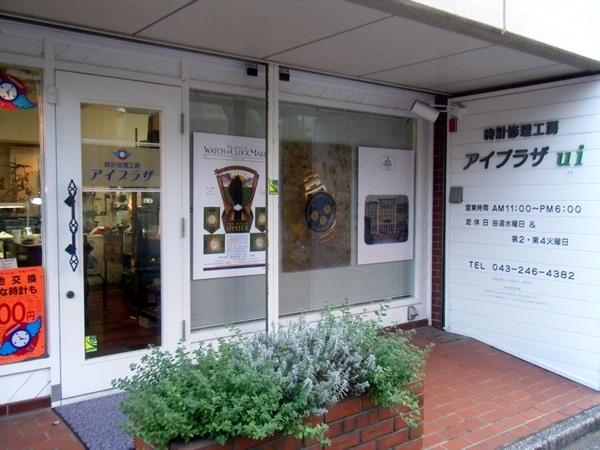 千葉県で時計のオーバーホール アイプラザUI