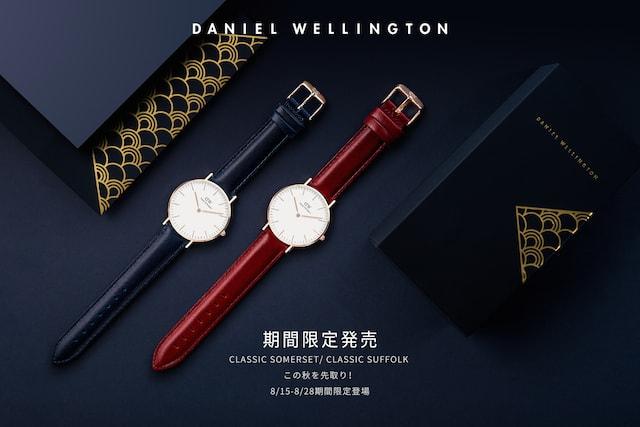 ダニエルウェリントンDWの2017年限定の青と赤が発売&東京ガールズコレクション出展