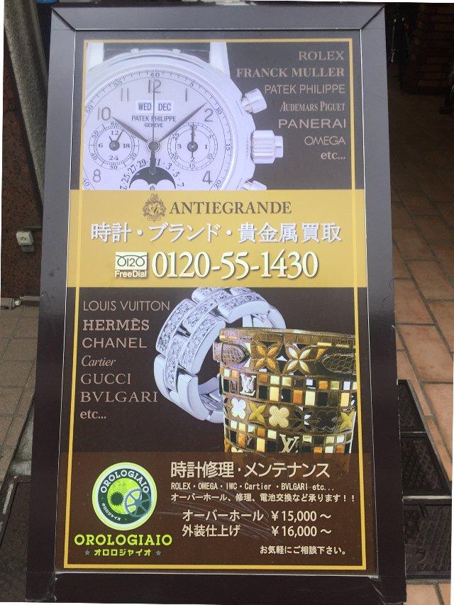 時計の買取アンティグランデ、オロロジャイオのオーバーホール