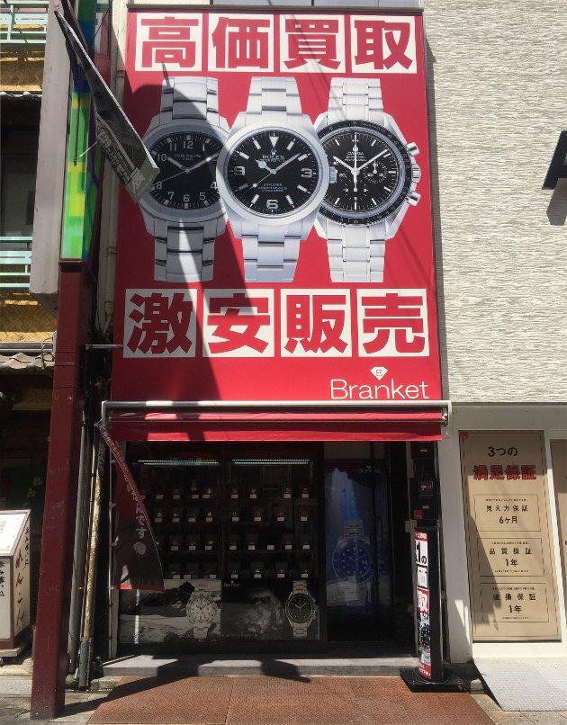 上野ブラッンケット