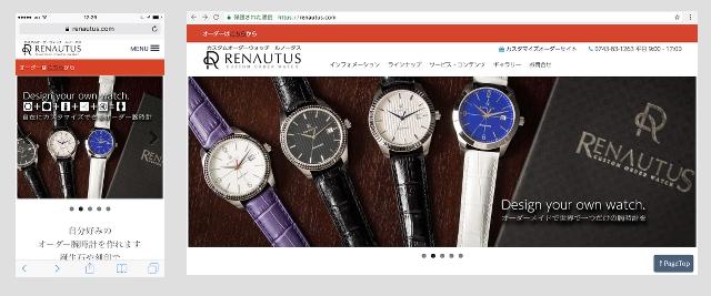 ルノータスの時計のクーポン取得方法
