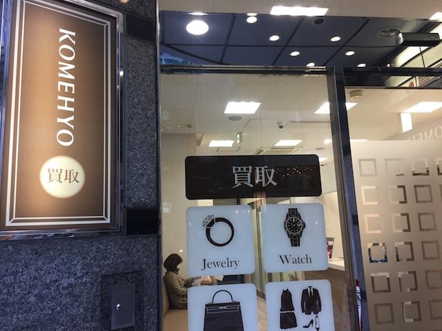 京都で時計の買取りをしている、おすすめの店舗一覧!
