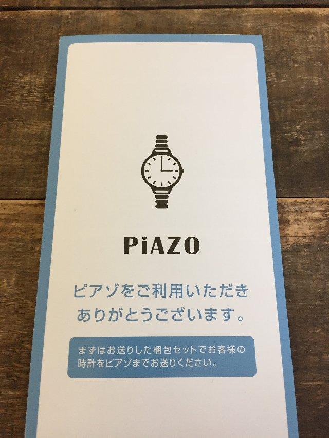 ピアゾの時計査定