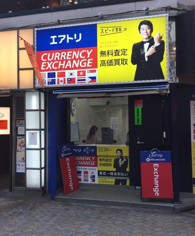 スピード買取り.jp渋谷