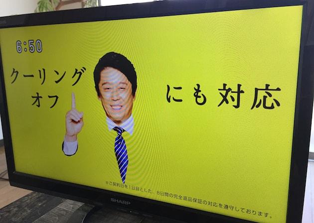 スピード買取.jp坂上忍さんのCM