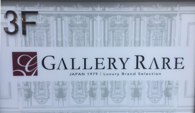 ギャラリーレア渋谷店