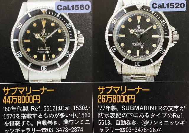 ロレックスのRef.5512、・Ref.5513