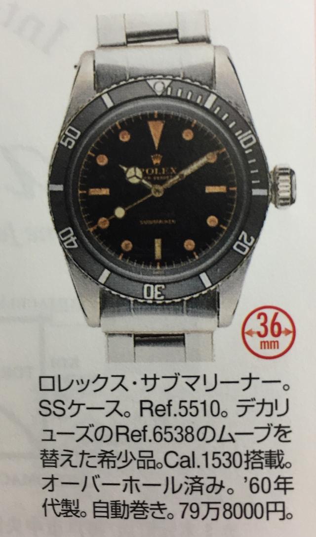 ロレックスサブマリーナref6538