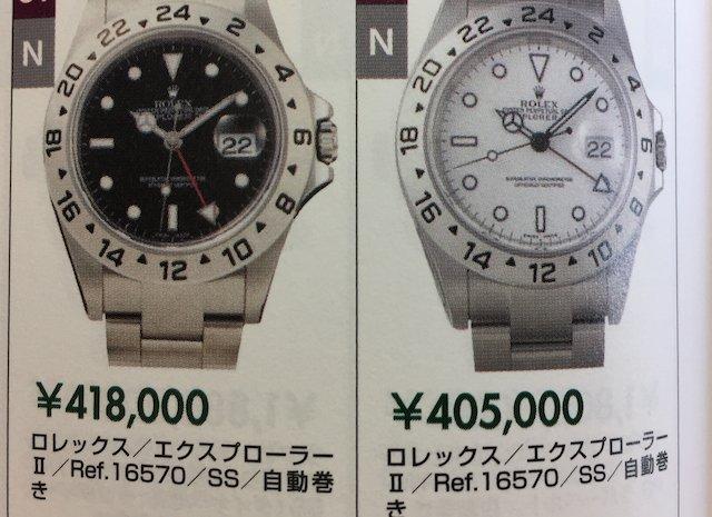wholesale dealer 4ac17 5b32c ロレックスのエクスプローラー2、ref.16570買取は相場は?今日の ...