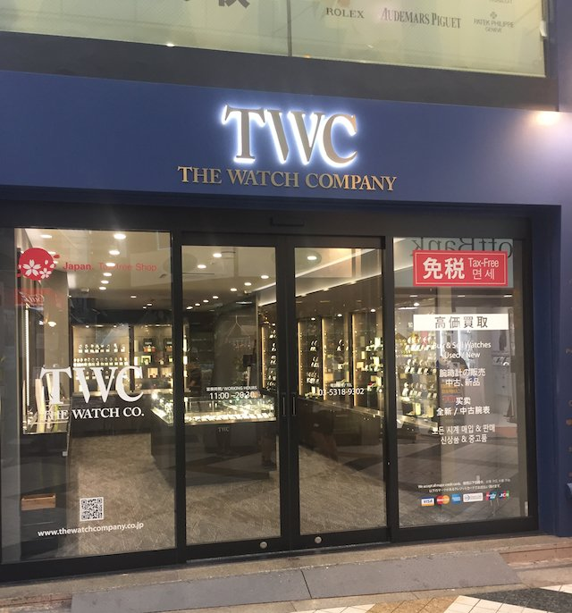 中野のThe Watch Company TWC