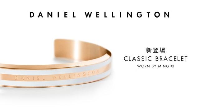 ダニエルウェリントンの新作クラシックブレスレットはどう?