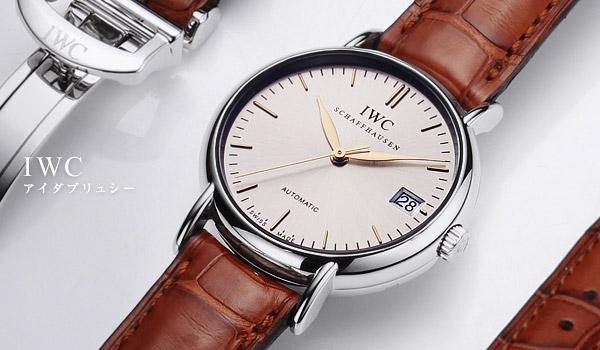iwcのレディース腕時計おすすめ