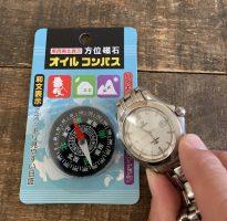 方位磁石と時計で磁気帯しているか確認したい