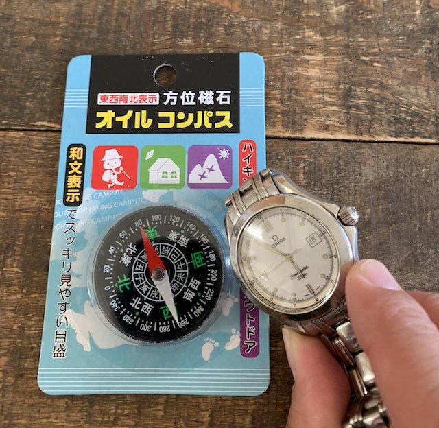 方位磁石やコンパスで時計が磁気帯しているか確認したい