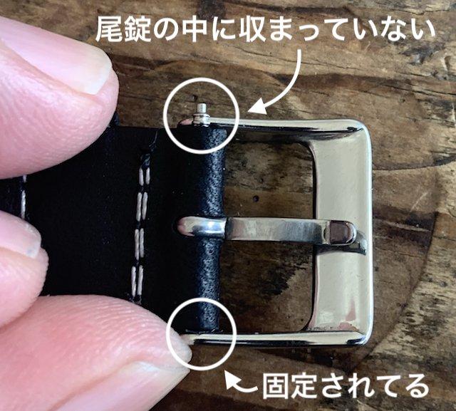 時計の尾錠の取り替え方