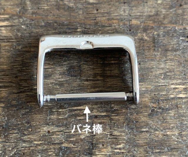 シルバーの尾錠とバネ棒