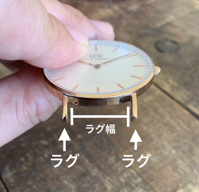 時計のラグとラグ幅