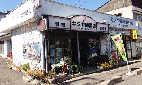 福島県で時計の修理やオーバーホールができるキクヤ時計店