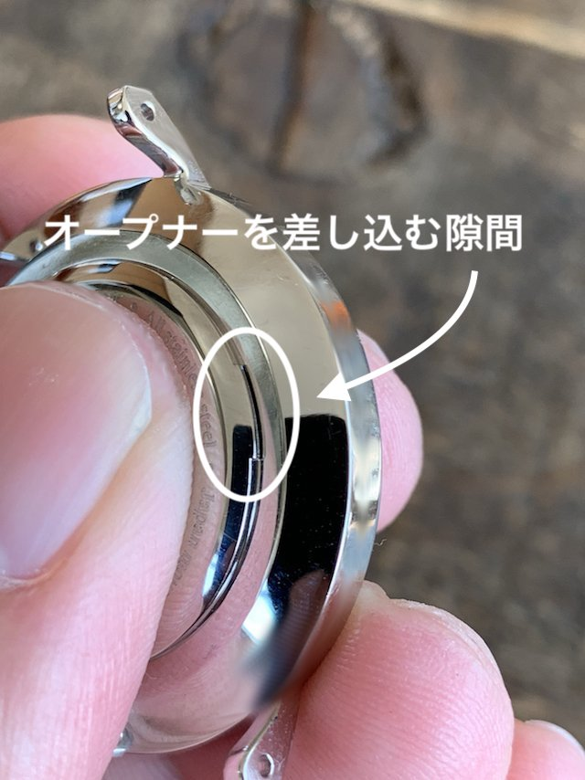 時計のこじ開け裏蓋をオープナーを使って開ける外し方