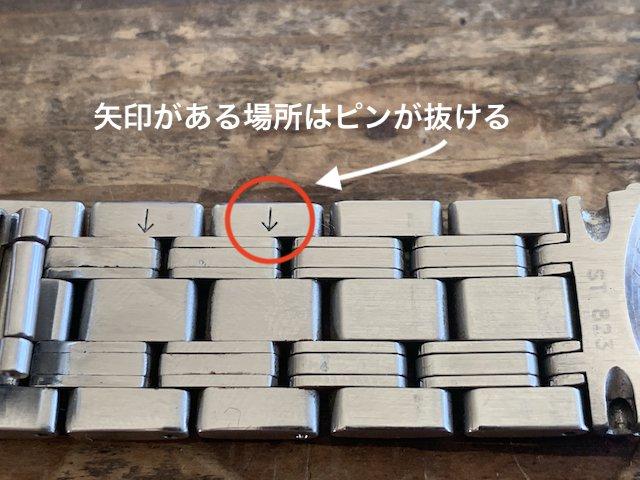 時計のベルトCリングのピンの抜き方、調節方法