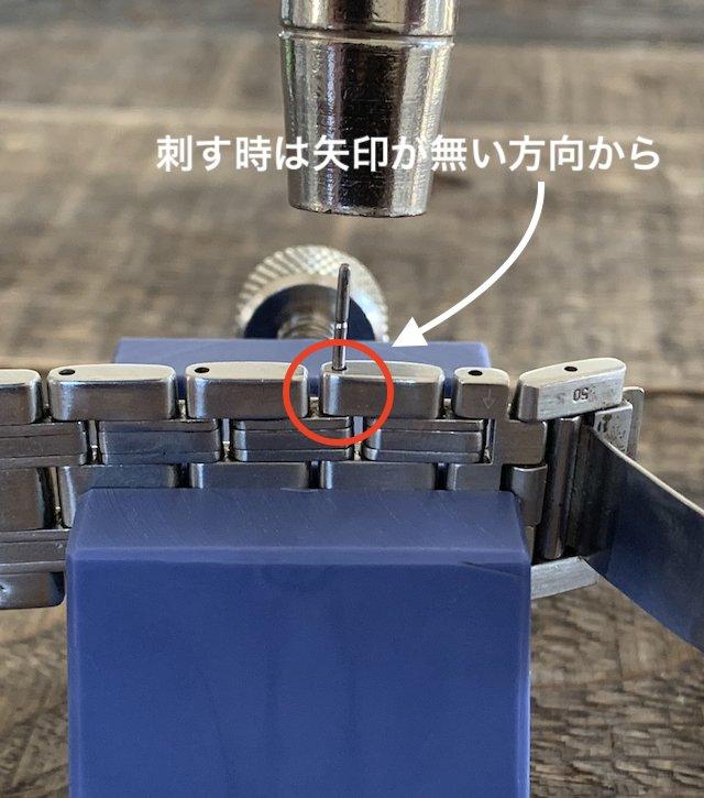 時計のメタルベルトの調節のしかたCリング