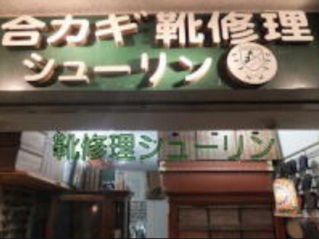 町田で時計の修理やオーバーホールができる、シュリーン