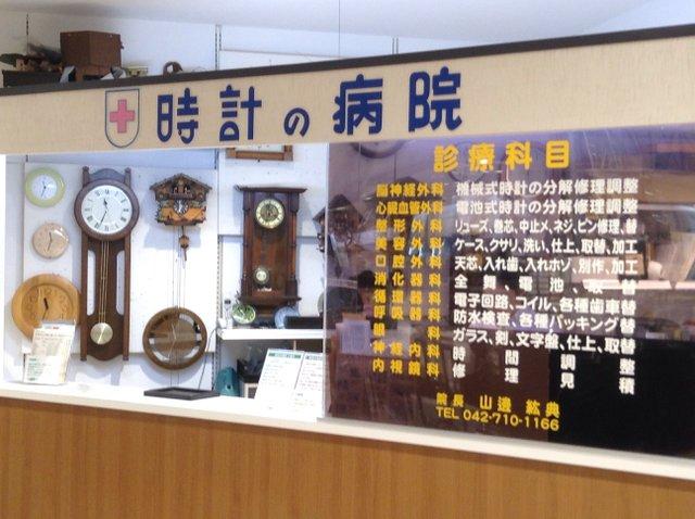 町田で時計の修理やオーバーホールをおこなってる時計の病院、東急ハンズ