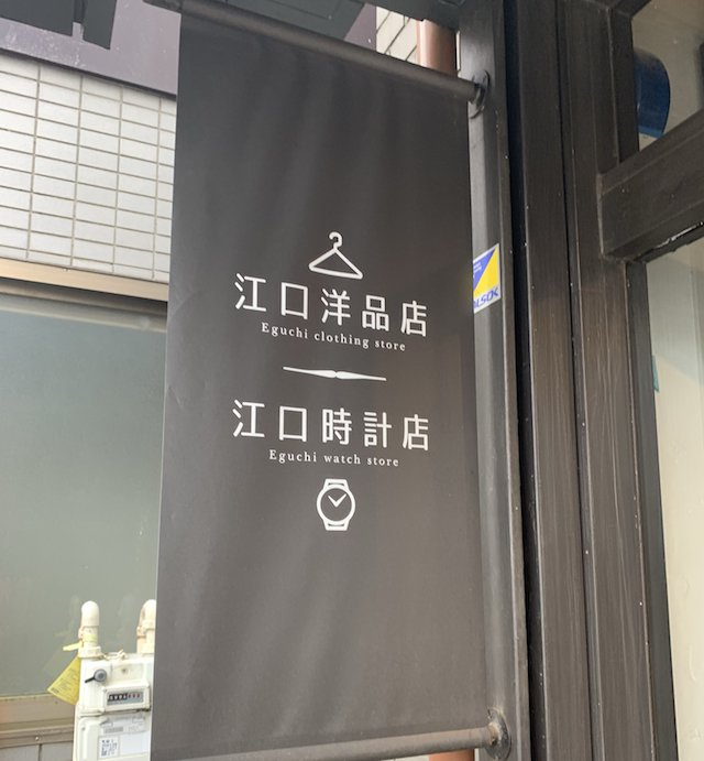 吉祥寺で時計のオーバーホールを江口時計店