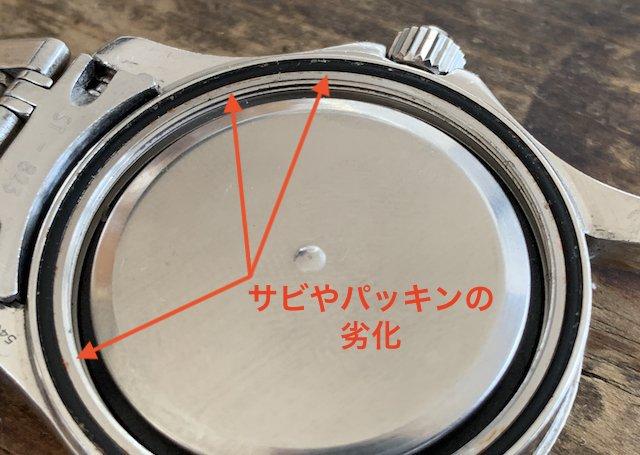 時計パッキンの劣化やサビ錆び