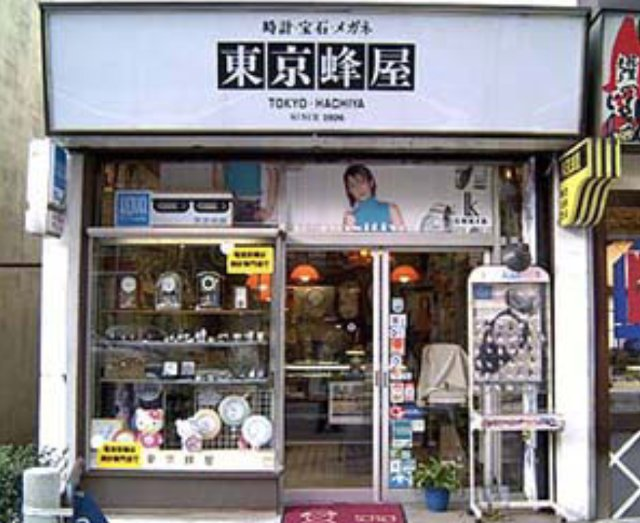 山形県で時計のオーバーホールや修理を行なっている東京蜂屋時計店