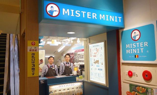 松戸で時計の修理やオーバーホールを行なっているミスターミニット