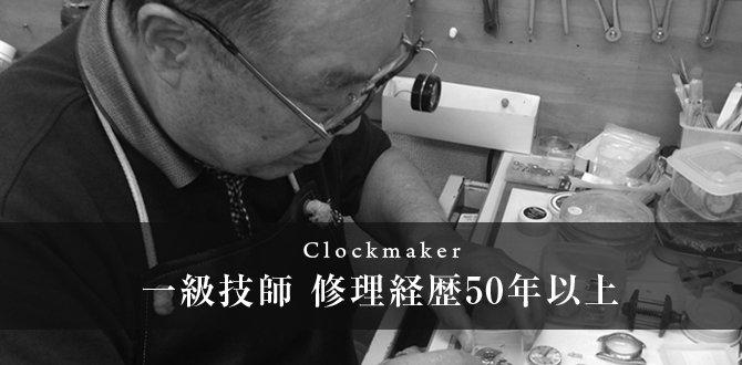川崎で時計のオーバーホールや修理ができるベルボン
