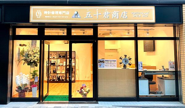 五十君商店、新川崎店時計のオーバーホール