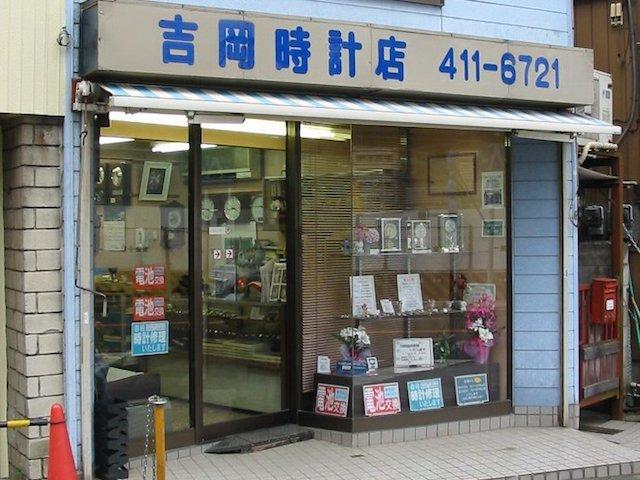 川崎で時計のオーバーホールを行なっている吉岡時計店