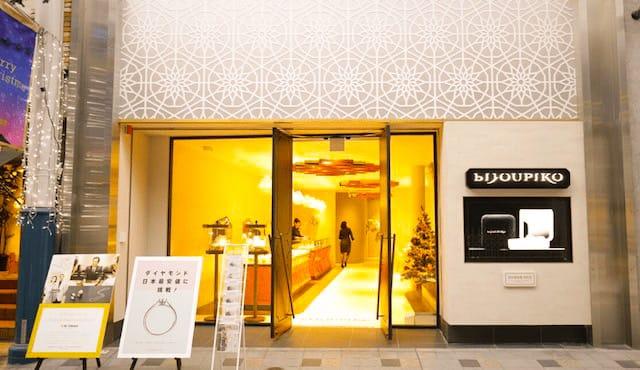 bijoupiko(ビジュピコ)鹿児島店