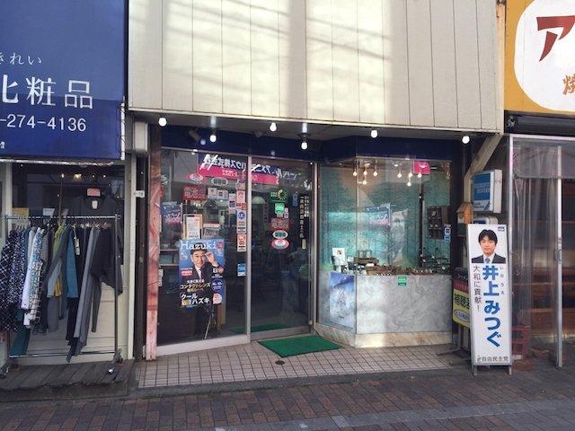 大和市で時計の修理やオーバーホールができる栄光堂時計店