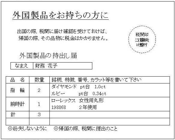 日本に帰国のさい外国製品をお持ちの方、持ち出し届け